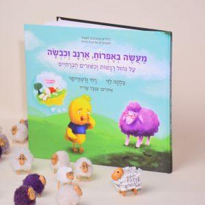 הספר מעשה באפרוח, ארנב וכבשה