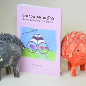 """הספר רב המכר """"לרא(ע)ות את הכבשים"""""""