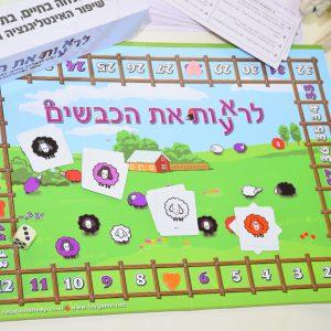 ערכת מירב – קורס דיגיטלי, משחק לרא(ע)ות את הכבשים והספר רב המכר לרא(ע)ות את הכבשים